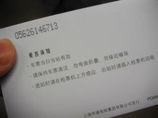 地下鉄乗車券・ICカード